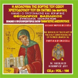 Βασιλικός Θεόδωρος - Η Ακολουθία Εσπερινού και Όρθρου του Οσίου Χριστοδούλου του εν Πάτμω