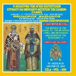 Βασιλικός Θεόδωρος - Η Ακολουθία Εσπερινού και Όρθρου των Αγίων Νεομαρτύρων Μεθοδίου και Κυρίλλου
