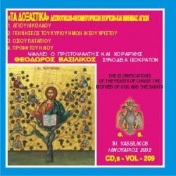 Βασιλικός Θεόδωρος - Τα Δοξαστικά (209)