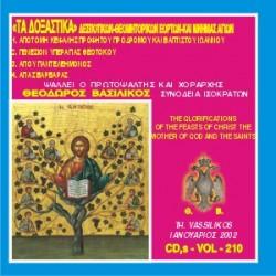 Βασιλικός Θεόδωρος - Τα Δοξαστικά (210)