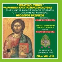 Βασιλικός Θεόδωρος - Ιερατικοί ύμνοι (Μέρος Α&Β)