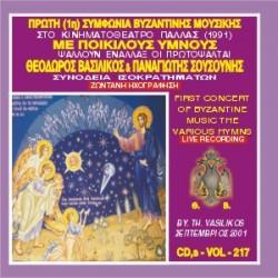 Βασιλικός Θεόδωρος - Πρώτη συμφωνία βυζαντινής μουσικής στην Ελλάδα με ποικίλους ύμνους