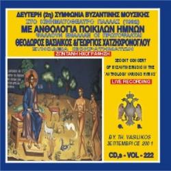 Βασιλικός Θεόδωρος - Δεύτερη συμφωνία βυζαντινής μουσικής στην Ελλάδα με ποικίλους ύμνους