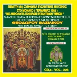Βασιλικός Θεόδωρος - Ψαλλώ τω Θεώ μου έως υπάρχω Α Ανθολογία βυζαντινών ύμνων