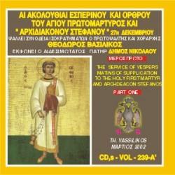 Βασιλικός Θεόδωρος - Αι Ακολουθίαι Εσπερινού και Όρθρου του Αγίου Πρωτομάρτυρος και Αρχιδιακόνου Στεφάνου