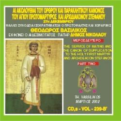 Βασιλικός Θεόδωρος - Αι Ακολουθίαι Εσπερινού και Όρθρου του Αγίου Πρωτομάρτυρος και Αρχιδιακόνου Στεφάνου (Μέρος Β)