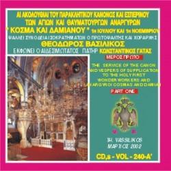 Βασιλικός Θεόδωρος - Αι Ακολουθίαι του Παρακλητικού Κανόνος και Εσπερινού των Αγίων και Θαυματουργών Αναργύρων Κοσμά και Δαμιανού