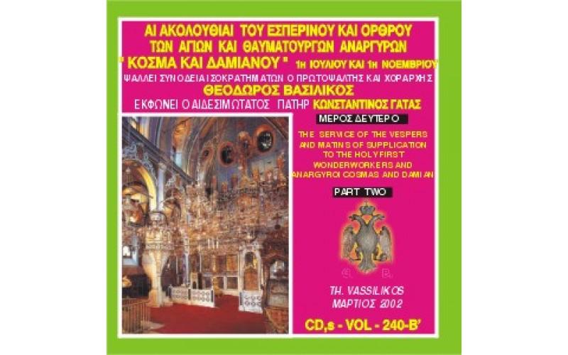 Βασιλικός Θεόδωρος - Αι Ακολουθίαι του Παρακλητικού Κανόνος και Εσπερινού των Αγίων και Θαυματουργών Αναργύρων Κοσμά και Δαμιανού (Μέρος Β)