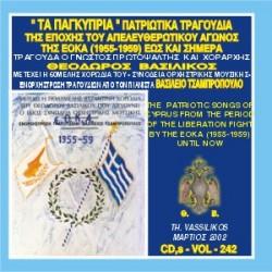 Βασιλικός Θεόδωρος - Παγκύπρια πατριωτικά τραγούδια του απελευθερωτικού αγώνος της ΕΟΚΑ από το 1955-1959 έως και σήμερον
