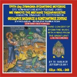 Βασιλικός Θεόδωρος - Τρίτη συμφωνία βυζαντινής μουσικής στην Ελλάδα