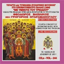 Βασιλικός Θεόδωρος - Τέταρτη συμφωνία βυζαντινής μουσικής στην Ελλάδα