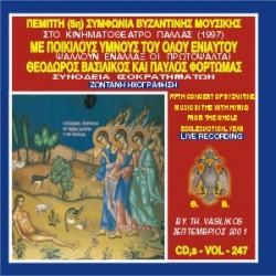 Βασιλικός Θεόδωρος - Πέμπτη συμφωνία βυζαντινής μουσικής στην Ελλάδα