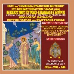 Βασιλικός Θεόδωρος - Έκτη συμφωνία βυζαντινής μουσικής στην Ελλάδα