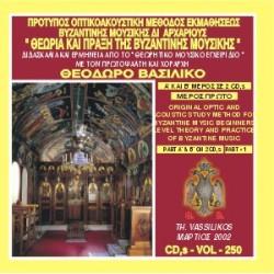 Βασιλικός Θεόδωρος - Θεωρία και πράξη της βυζαντινής μουσικής (Μέρος Α)
