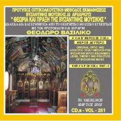 Βασιλικός Θεόδωρος - Θεωρία και πράξη της βυζαντινής μουσικής (Μέρος Β)