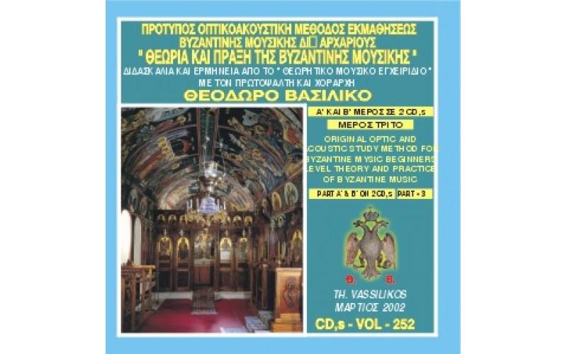 Βασιλικός Θεόδωρος - Θεωρία και πράξη της βυζαντινής μουσικής (Μέρος Γ)