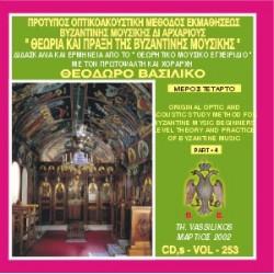 Βασιλικός Θεόδωρος - Θεωρία και πράξη της βυζαντινής μουσικής (Μέρος Δ)
