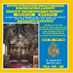 Βασιλικός Θεόδωρος - Είσοδος είς το Αναστασιματάριον Ιωάννου του Πρωτοψάλτου, Ήχος Πρώτος (Μέρος Α)