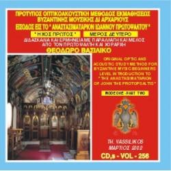 Βασιλικός Θεόδωρος - Είσοδος είς το Αναστασιματάριον Ιωάννου του Πρωτοψάλτου, Ήχος Πρώτος (Μέρος Β)