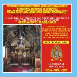 Βασιλικός Θεόδωρος - Είσοδος είς το Αναστασιματάριον Ιωάννου του Πρωτοψάλτου, Ήχος Πρώτος (Μέρος Γ)