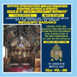 Βασιλικός Θεόδωρος - Είσοδος είς το Αναστασιματάριον Ιωάννου του Πρωτοψάλτου, Ήχος Πρώτος (Μέρος Δ)