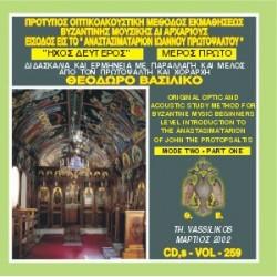 Βασιλικός Θεόδωρος - Είσοδος είς το Αναστασιματάριον Ιωάννου του Πρωτοψάλτου, Ήχος Δεύτερος (Μέρος Α)