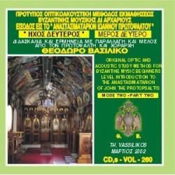 Βασιλικός Θεόδωρος - Είσοδος είς το Αναστασιματάριον Ιωάννου του Πρωτοψάλτου, Ήχος Δεύτερος (Μέρος Β)