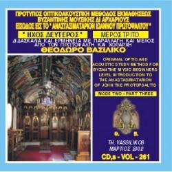 Βασιλικός Θεόδωρος - Είσοδος είς το Αναστασιματάριον Ιωάννου του Πρωτοψάλτου, Ήχος Δεύτερος (Μέρος Γ)