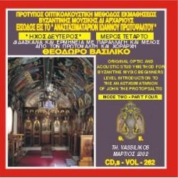 Βασιλικός Θεόδωρος - Είσοδος είς το Αναστασιματάριον Ιωάννου του Πρωτοψάλτου, Ήχος Δεύτερος (Μέρος Δ)