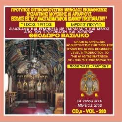 Βασιλικός Θεόδωρος - Είσοδος είς το Αναστασιματάριον Ιωάννου του Πρωτοψάλτου, Ήχος Τρίτος (Μέρος Α)