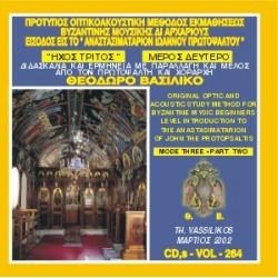 Βασιλικός Θεόδωρος - Είσοδος είς το Αναστασιματάριον Ιωάννου του Πρωτοψάλτου, Ήχος Τρίτος (Μέρος Β)