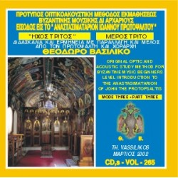 Βασιλικός Θεόδωρος - Είσοδος είς το Αναστασιματάριον Ιωάννου του Πρωτοψάλτου, Ήχος Τρίτος (Μέρος Γ)