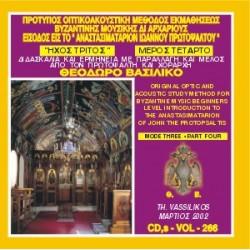 Βασιλικός Θεόδωρος - Είσοδος είς το Αναστασιματάριον Ιωάννου του Πρωτοψάλτου, Ήχος Τρίτος (Μέρος Δ)