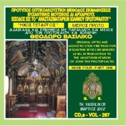 Βασιλικός Θεόδωρος - Είσοδος είς το Αναστασιματάριον Ιωάννου του Πρωτοψάλτου, Ήχος Τέταρτος (Μέρος Α)