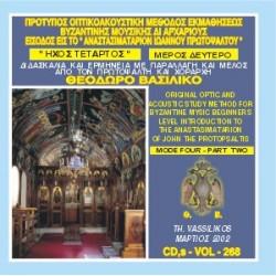 Βασιλικός Θεόδωρος - Είσοδος είς το Αναστασιματάριον Ιωάννου του Πρωτοψάλτου, Ήχος Τέταρτος (Μέρος Β)