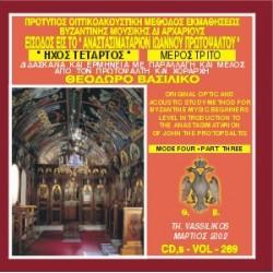 Βασιλικός Θεόδωρος - Είσοδος είς το Αναστασιματάριον Ιωάννου του Πρωτοψάλτου, Ήχος Τέταρτος (Μέρος Γ)