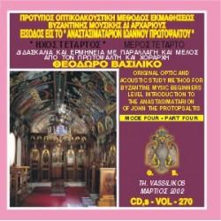 Βασιλικός Θεόδωρος - Είσοδος είς το Αναστασιματάριον Ιωάννου του Πρωτοψάλτου, Ήχος Τέταρτος (Μέρος Δ)