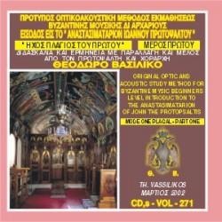 Βασιλικός Θεόδωρος - Είσοδος είς το Αναστασιματάριον Ιωάννου του Πρωτοψάλτου, Ήχος Πλάγιος του Πρώτου (Μέρος Α)