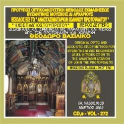 Βασιλικός Θεόδωρος - Είσοδος είς το Αναστασιματάριον Ιωάννου του Πρωτοψάλτου, Ήχος Πλάγιος του Πρώτου (Μέρος Β)