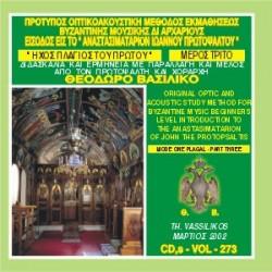 Βασιλικός Θεόδωρος - Είσοδος είς το Αναστασιματάριον Ιωάννου του Πρωτοψάλτου, Ήχος Πλάγιος του Πρώτου (Μέρος Γ)