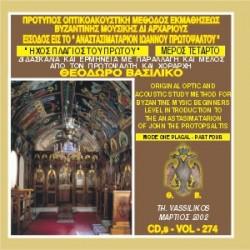 Βασιλικός Θεόδωρος - Είσοδος είς το Αναστασιματάριον Ιωάννου του Πρωτοψάλτου, Ήχος Πλάγιος του Πρώτου (Μέρος Δ)