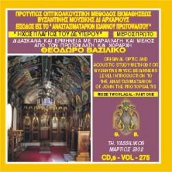 Βασιλικός Θεόδωρος - Είσοδος είς το Αναστασιματάριον Ιωάννου του Πρωτοψάλτου, Ήχος Πλάγιος του Δευτέρου (Μέρος Α)