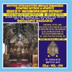 Βασιλικός Θεόδωρος - Είσοδος είς το Αναστασιματάριον Ιωάννου του Πρωτοψάλτου, Ήχος Πλάγιος του Δευτέρου (Μέρος Β)