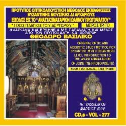 Βασιλικός Θεόδωρος - Είσοδος είς το Αναστασιματάριον Ιωάννου του Πρωτοψάλτου, Ήχος Πλάγιος του Δευτέρου (Μέρος Γ)