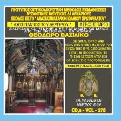 Βασιλικός Θεόδωρος - Είσοδος είς το Αναστασιματάριον Ιωάννου του Πρωτοψάλτου, Ήχος Πλάγιος του Δευτέρου (Μέρος Δ)