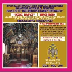 Βασιλικός Θεόδωρος - Είσοδος είς το Αναστασιματάριον Ιωάννου του Πρωτοψάλτου, Ήχος Βαρύς (Μέρος Α)