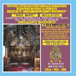 Βασιλικός Θεόδωρος - Είσοδος είς το Αναστασιματάριον Ιωάννου του Πρωτοψάλτου, Ήχος Βαρύς (Μέρος Β)