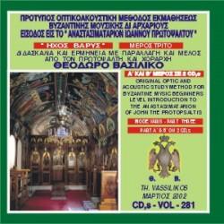 Βασιλικός Θεόδωρος - Είσοδος είς το Αναστασιματάριον Ιωάννου του Πρωτοψάλτου, Ήχος Βαρύς (Μέρος Γ)