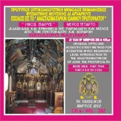 Βασιλικός Θεόδωρος - Είσοδος είς το Αναστασιματάριον Ιωάννου του Πρωτοψάλτου, Ήχος Βαρύς (Μέρος Δ)