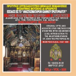 Βασιλικός Θεόδωρος - Είσοδος είς το Αναστασιματάριον Ιωάννου του Πρωτοψάλτου, Ήχος Πλάγιος του Τετάρτου (Μέρος Α)